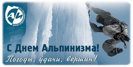 открытки для альпиниста шаговой