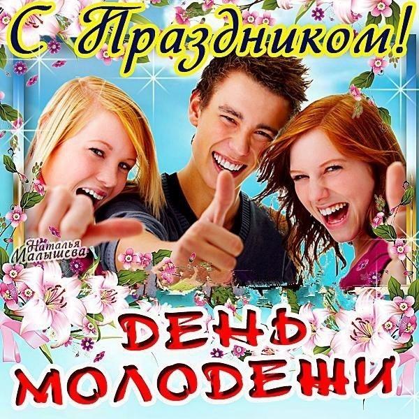 Открытка, открытки о молодежи