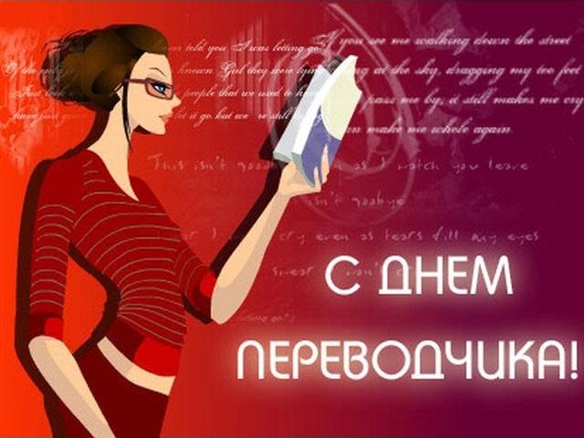 Открытки на международный день переводчика, наша