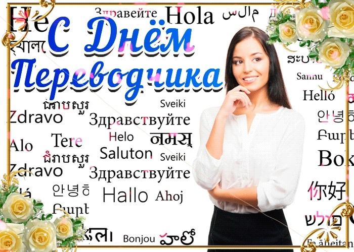 Смешными, открытки на международный день переводчика