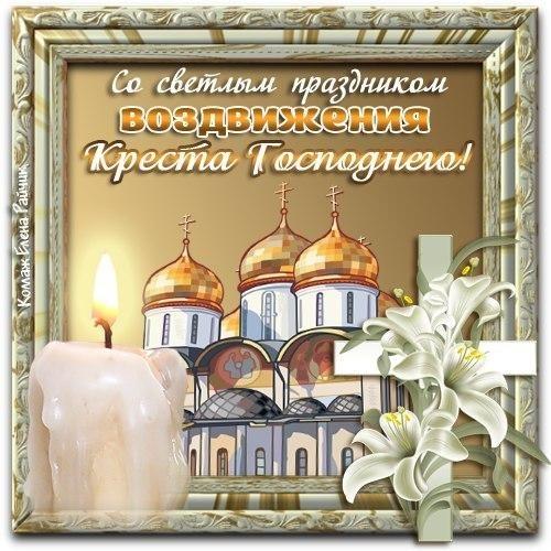 Открытки праздник воздвижения креста