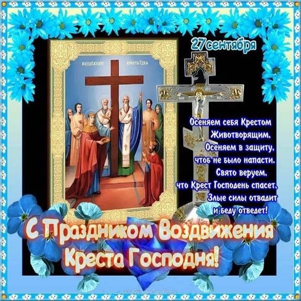С праздником воздвижения креста господня открытки, картинки