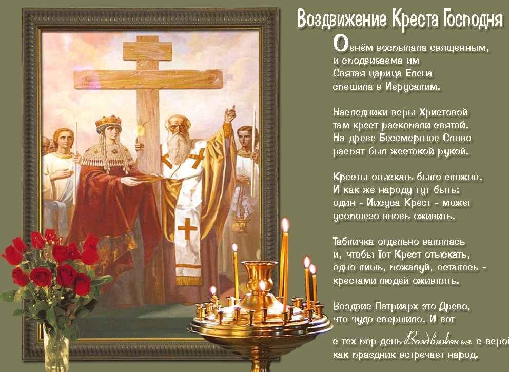 Открытки с крестовоздвижением, свечи траур