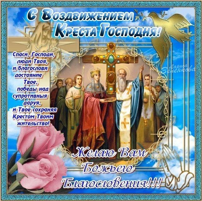 Скрап платье, праздник сегодня церковный открытки воздвижение