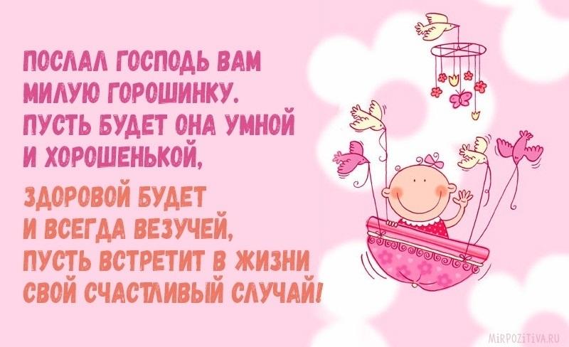 Красиво украсить, открытки поздравления с внучкой 1 год