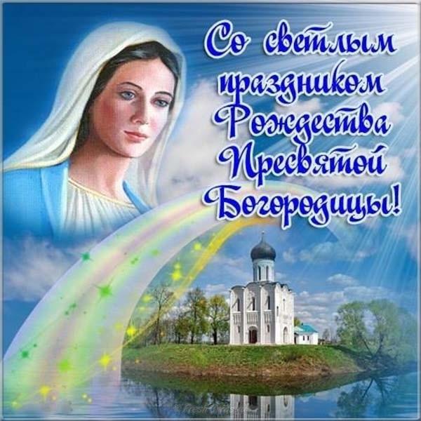 Картинки рождество богородицы 21 сентября, пожеланиями