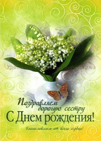 Открытки, христианские открытки с днем рождения женщине цветы