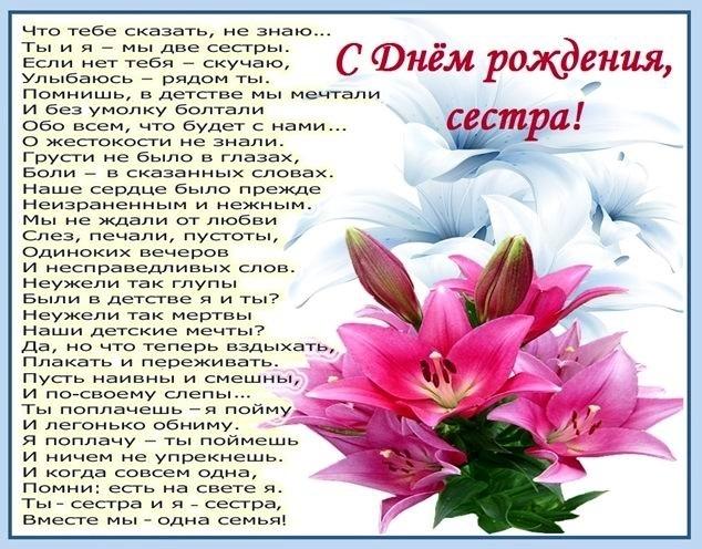Для владислава, с днем рождения сестре старшей открытки