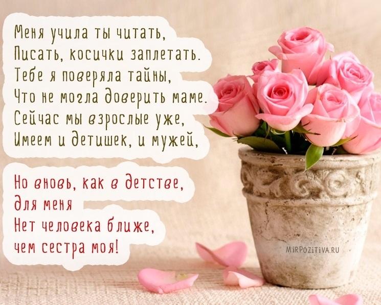 Открытки стихами сестре, день
