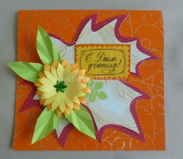 Объемная открытка на день учителя пошагово, картинки
