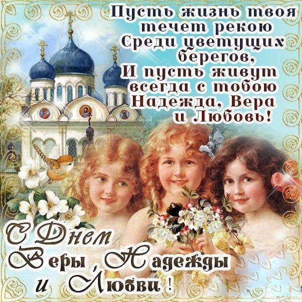 Картинки на именины вера надежда любовь, марта