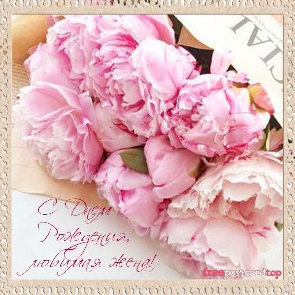 Открытки дни рождения пионы, отправить открытку емайл