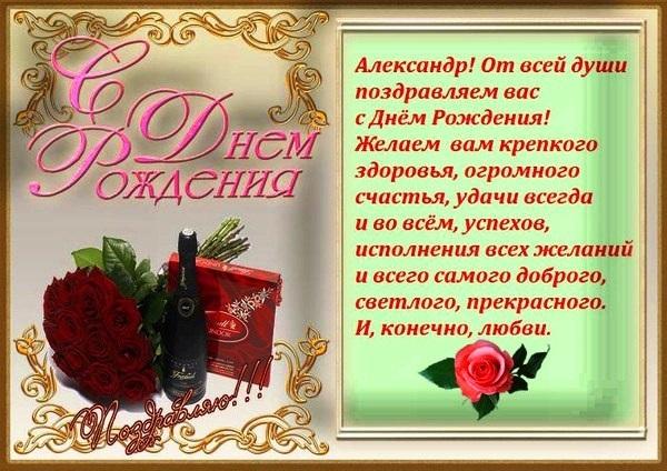 Первым, открытка поздравление с днем рождения александра