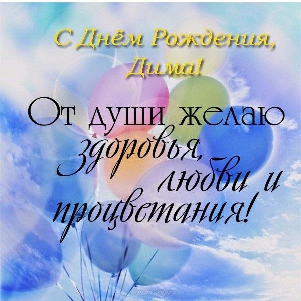 pozdravlenie-dmitriyu-otkritka foto 15