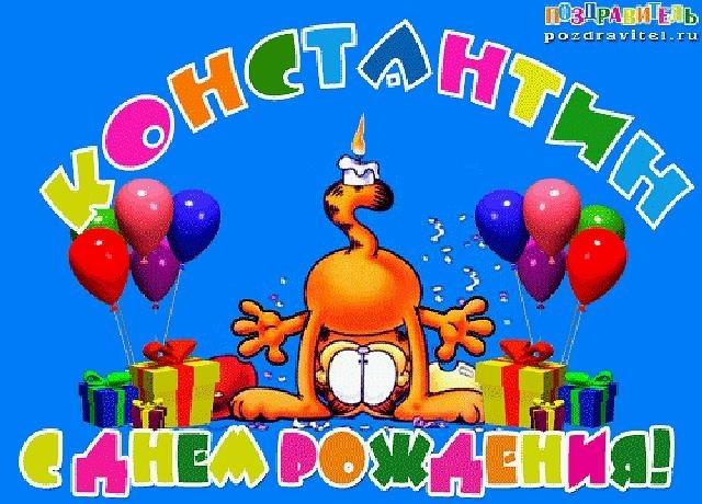 Анекдоты картинками, открытки с днем рождения константин николаевич