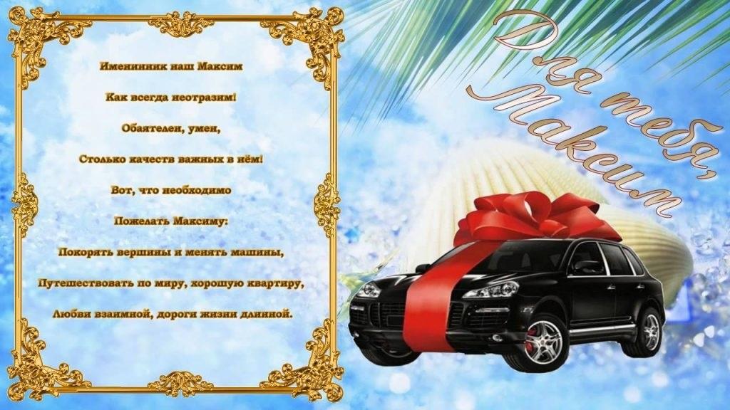 Красивые открытки с днем рождения для максима, открытках женщинах