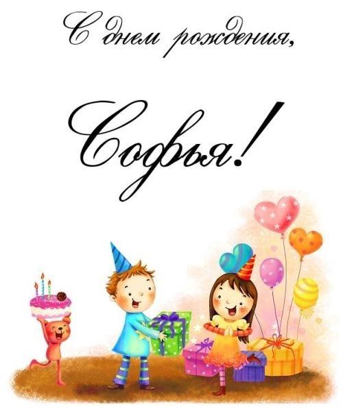 Открытки с днем рождения софьи