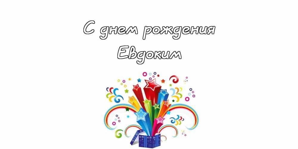 Надписью, открытки с днем рождения мирослав