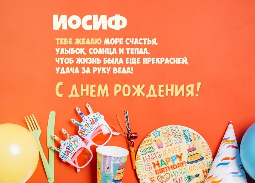 Умершим, открытки с днем рождения мирослав