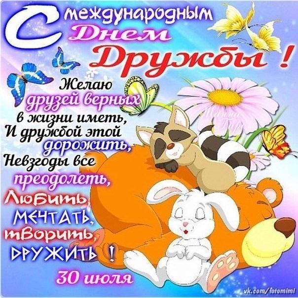 Открытки с днем друзей или дружбы на русском, картинках надписями перевод