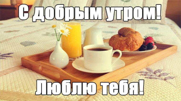 Открытки доброе утро мужчине на расстоянии прикольные
