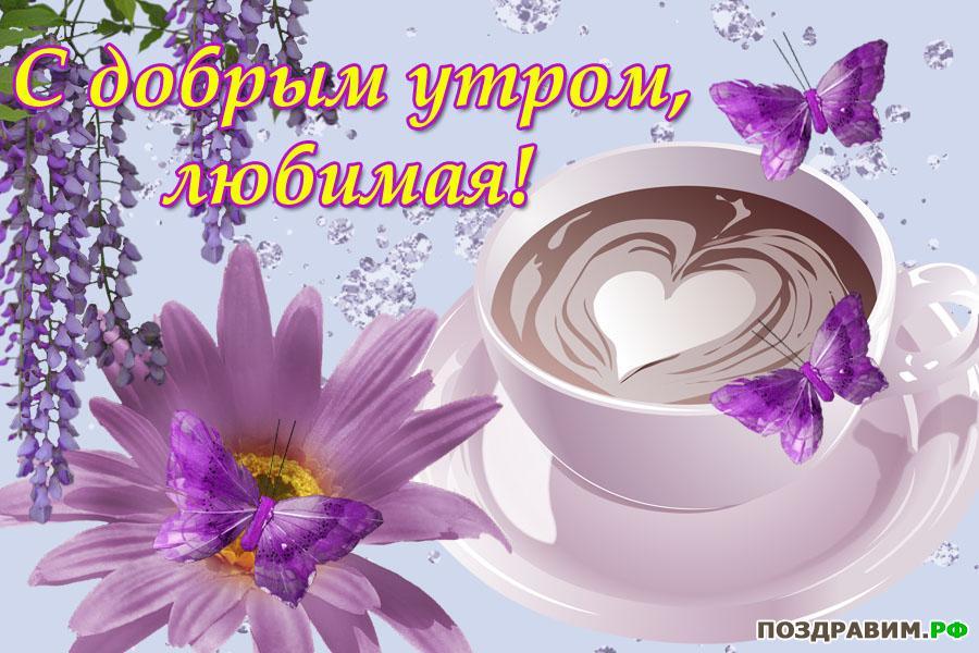 Весна снег, открытка для любимой с пожеланием доброго утра