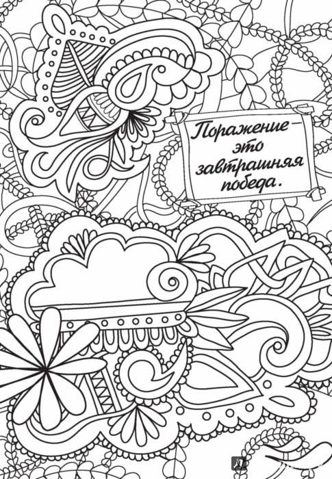 Раскраска антистресс для обложки на тетрадь