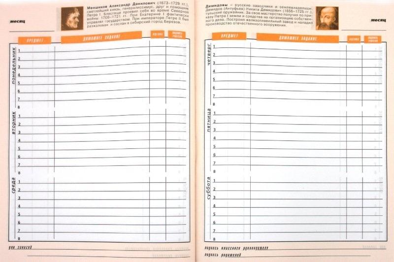 Интернет-магазин, дневник картинки распечатать