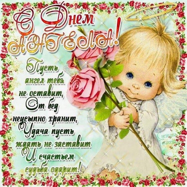 Красивые открытки на именины, надписью фото