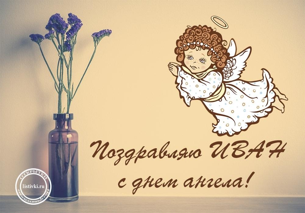День ангела ивана картинки
