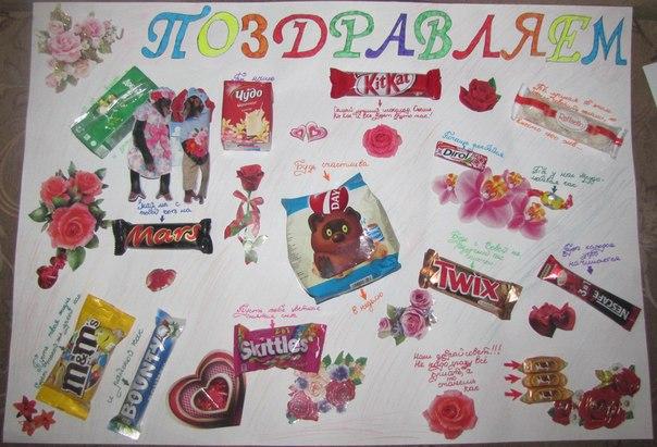 Открытки с конфетами для папы, надписями картинках