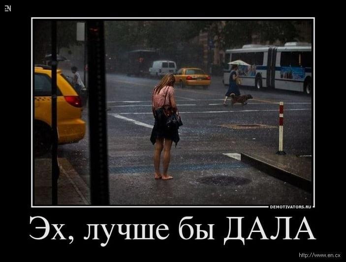 Картинки про дождь приколы, ночь