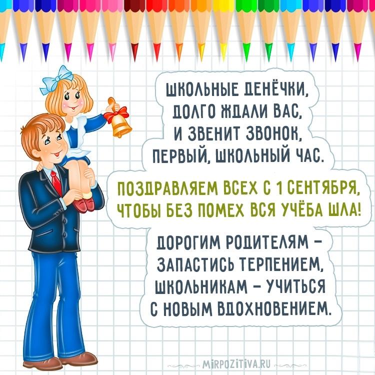 Юбилеем лет, смешные картинки с 1 сентября для учителей