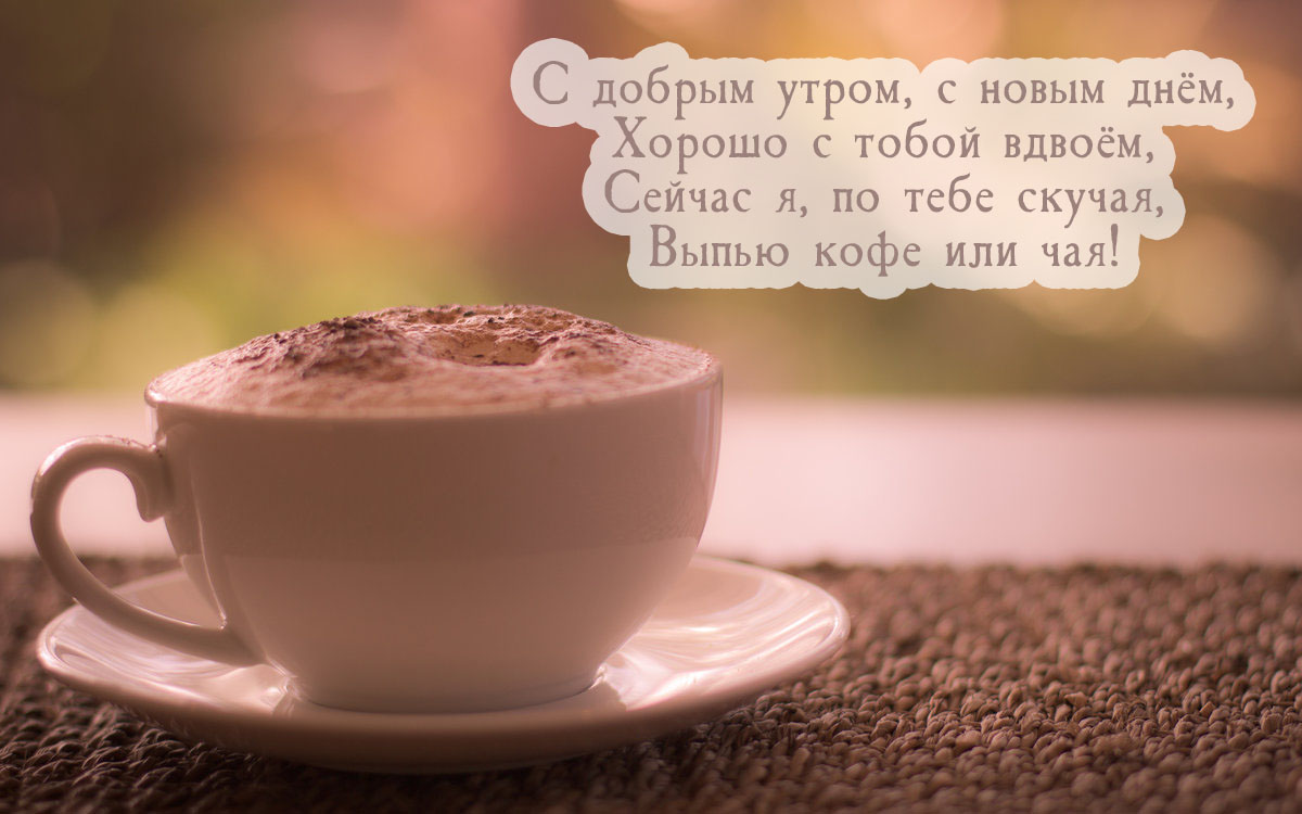 красивые фото с добрым утром милая каждого