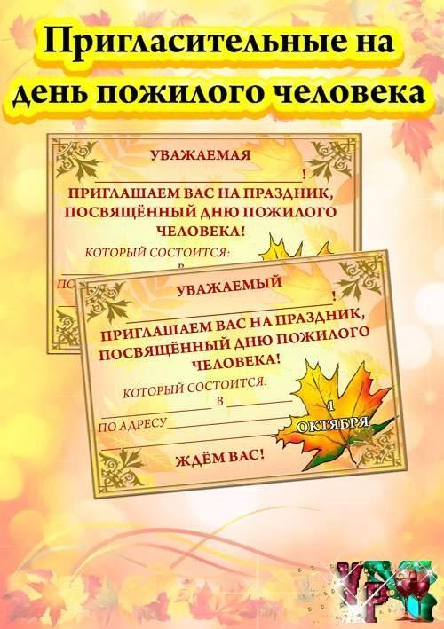 Пригласительная открытка на день пожилого