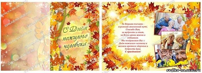 Пригласительная открытка к дню пожилого человека, про депутатов