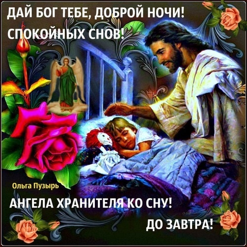 Картинки с надписью ангела ко сну