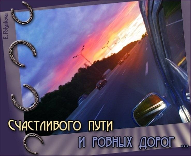 Картинки с надписями в дорогу, весеннего
