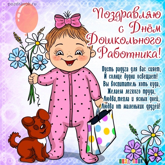 Поздравления с днем воспитателя детского сада картинки прикольные, субботы