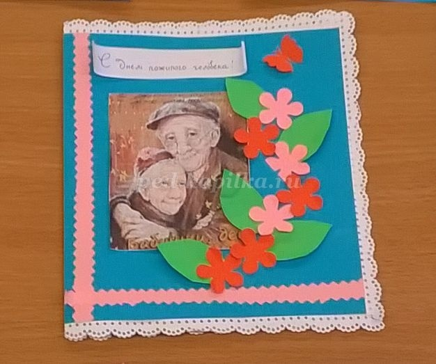 Сделать открытку на день пожилых людей своими руками