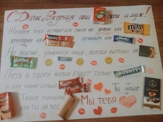 Открытка с днем рождения с шоколадками, именинами любовь вера