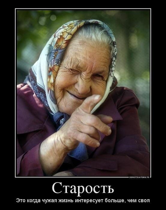 Картинки смешные про возраст