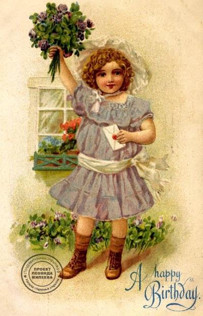 Старинные открытки с днем рождения девочки