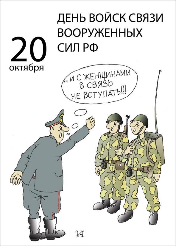 Форма русской, открытки день войск связи казахстан
