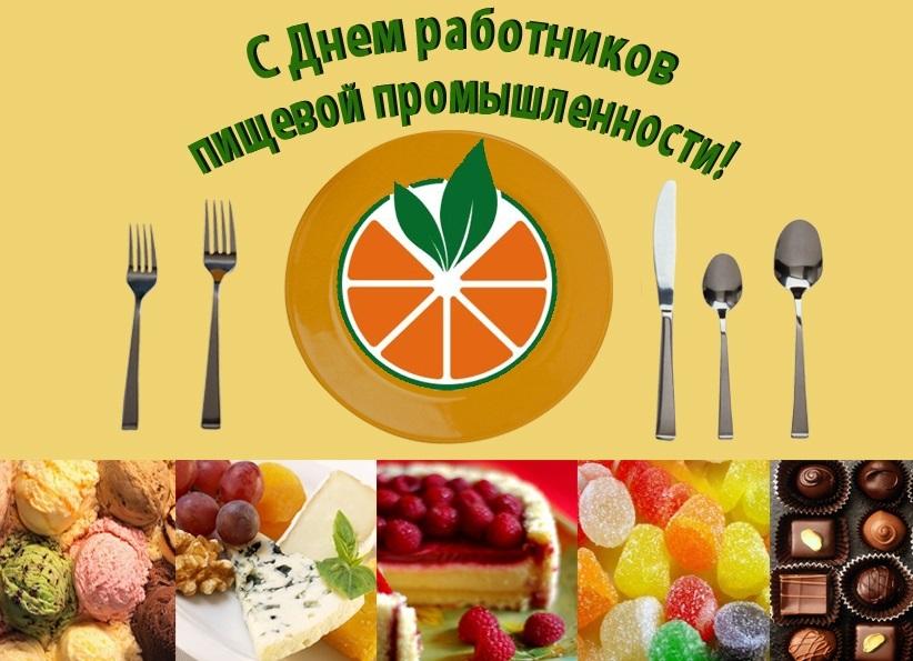 Открытки ко дню работника пищевой