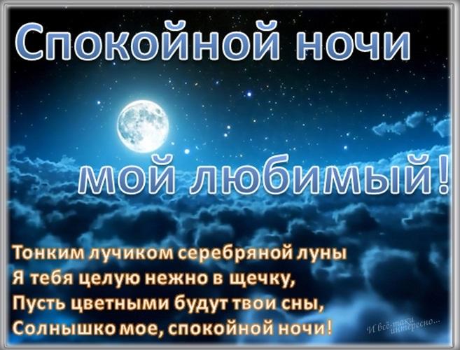 Смешные, картинки спокойной ночи сладких снов любимому мужчине