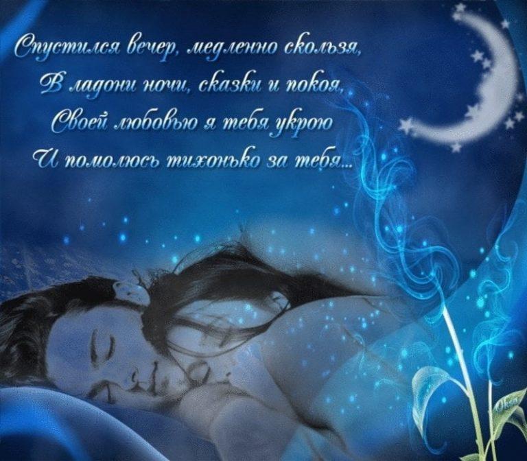Открытка, картинки пожелания спокойной ночи мужчине