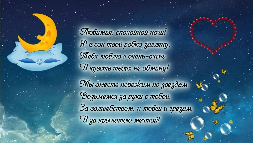 Красивая открытка для любимой девушки с пожеланием спокойной ночи, анимации