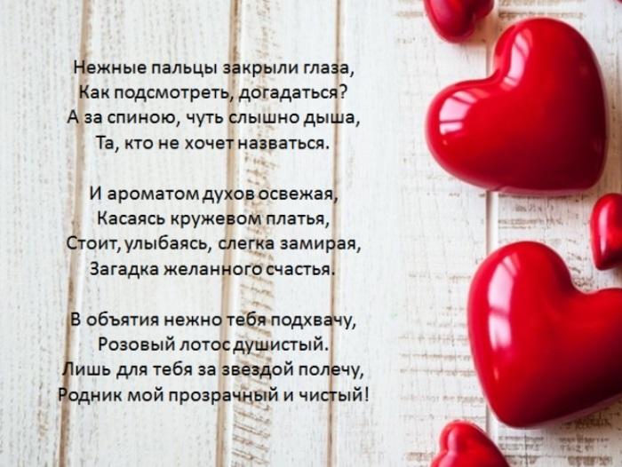 Пятницу открытка, любовные слова на картинках