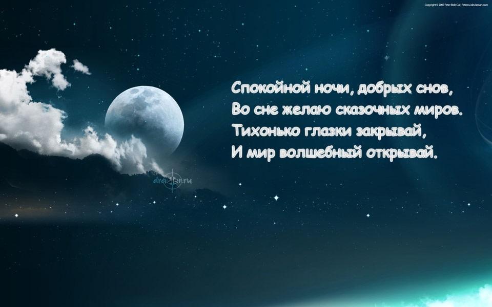 Романтичные картинки с надписями спокойной ночи